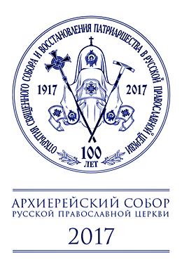 Архиерейский Собор Русской Православной Церкви / Патриархия.ru